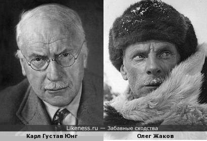 Карл Густав Юнг и Олег Жаков