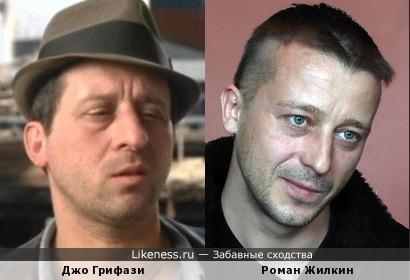 Джо Грифази и Роман Жилкин