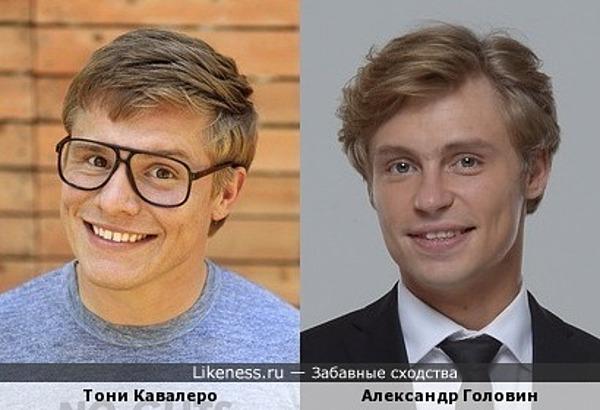 Тони Кавалеро и Александр Головин