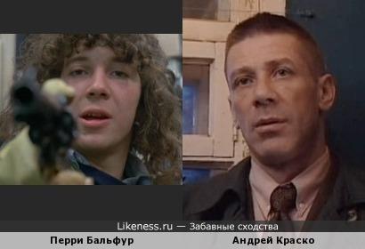 Перри Бальфур и Андрей Краско