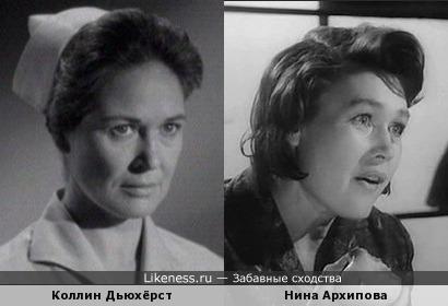 Коллин Дьюхёрст и Нина Архипова