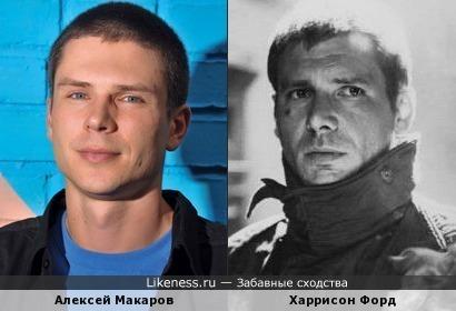 Алексей Макаров (игрок в покер) и Харрисон Форд