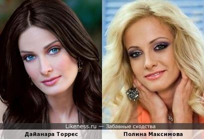 Дайанара Торрес и Полина Максимова