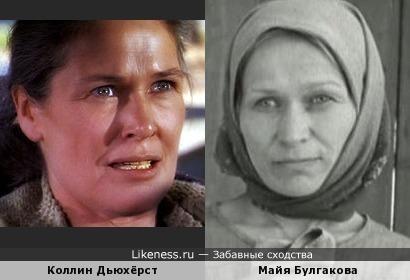 Коллин Дьюхёрст и Майя Булгакова