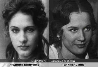 Людмила Ефименко и Галина Яцкина