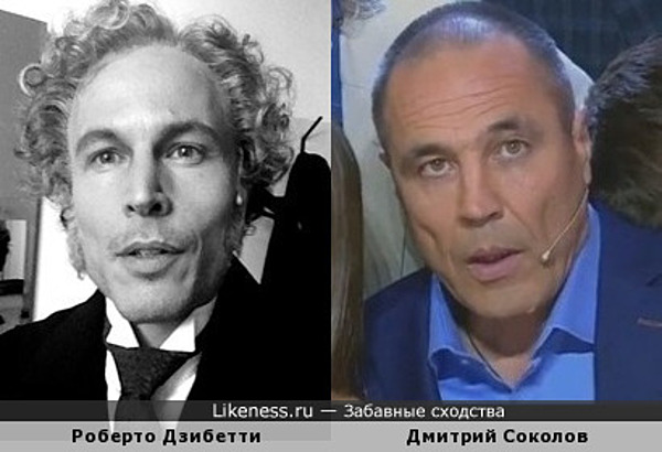 Роберто Дзибетти и Дмитрий Соколов