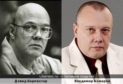 Дэвид Карпентер и Владимир Комаров