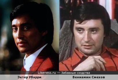 Эктер Убарри и Вениамин Смехов