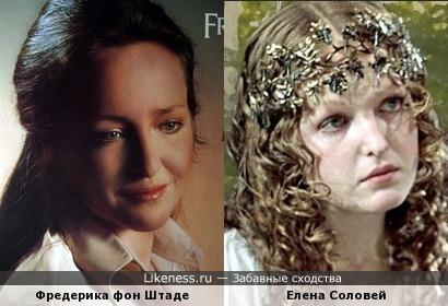Фредерика фон Штаде и Елена Соловей
