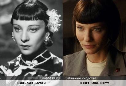 Сильвия Батай и Кейт Бланшетт