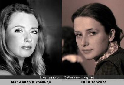 Мари Клер Д'Убальдо и Юлия Тархова
