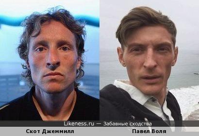 Скот Джеммилл и Павел Воля