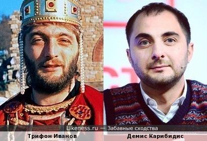 Трифон Иванов и Демис Карибидис