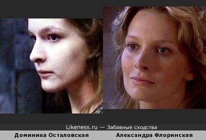 Доминика Осталовская и Александра Флоринскаяа