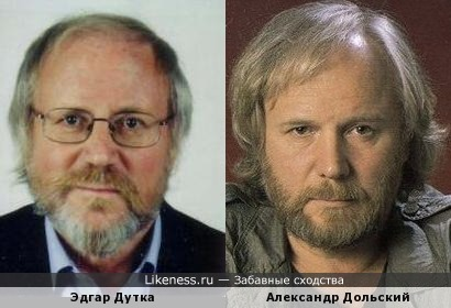 Эдгар Дутка и Александр Дольский