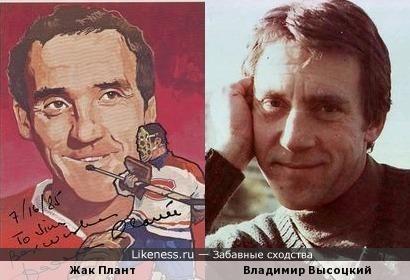 Жак Плант на открытке напомнил Владимира Высоцкого