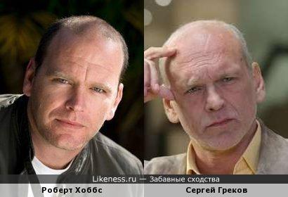 Роберт Хоббс и Сергей Греков