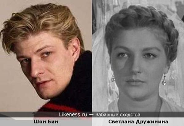 Шон Бин и Светлана Дружинина