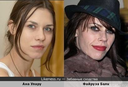 Ана Улару и Файруза Балк