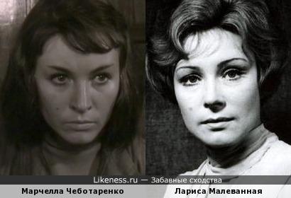 Марчелла Чебортаренко и Лариса Малеванная