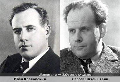 Иван Козловский и Сергей Эйзенштейн