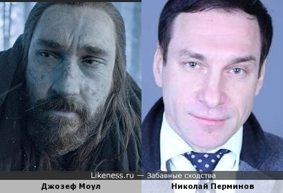 Джозеф Моул и Николай Перминов