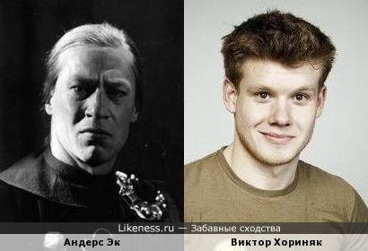 Андерс Эк и Виктор Хориняк