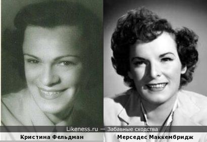Кристина Фельдман и Мерседес Маккембридж