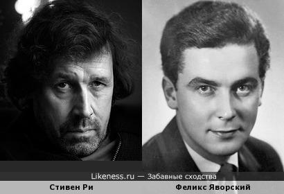 Стивен Ри и Феликс Яворский