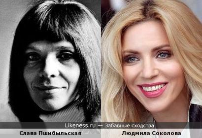 Слава Пшибыльская и Людмила Соколова