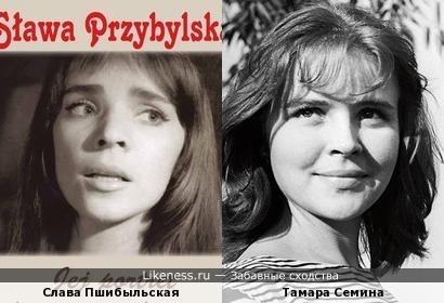 Слава Пшибыльская и Тамара Семина