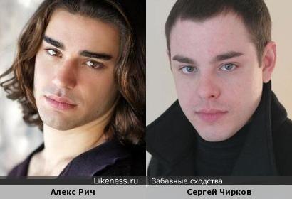 Алекс Рич и Сергей Чирков