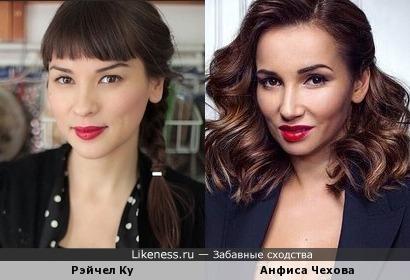 Рэйчел Ку и Анфиса Чехова