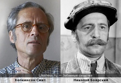 Хопкинсон Смит и Николай Боярский