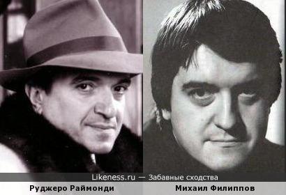 Руджеро Раймонди и Михаил Филиппов