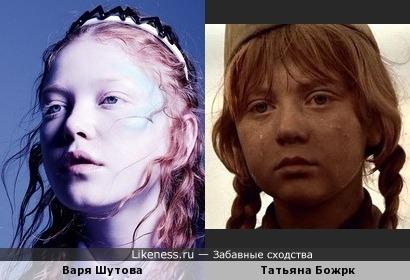 Варя Шутова и Татьяна Божок