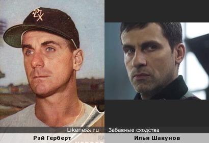 Рэй Герберг и Илья Шакунов