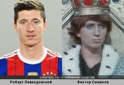 Роберт Левандовский и Виктор Смирнов