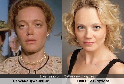 Ребекка Дженкинс и Юлия Тельпухова