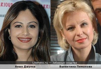 Аеша Джулка и Валентина Пиманова
