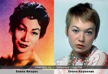Белла Флорес и Елена Коренева