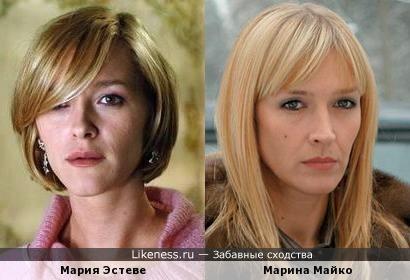 Мария Эстеве и Марина Майко