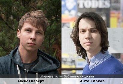 Алекс Гилберт и Антон Иоков