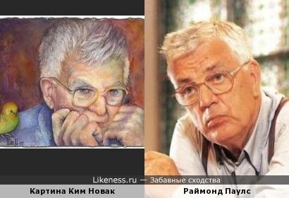 Персонаж картины Ким Новак напомнил Раймонда Паулса