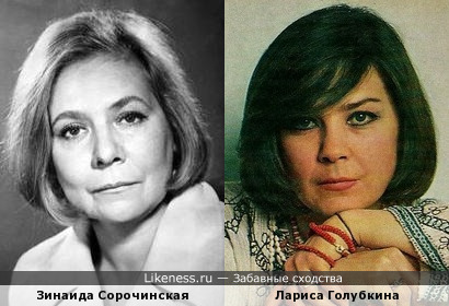 Зинаида Сорочинская и Лариса Голубкина