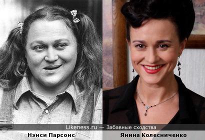 Нэнси Парсонс напомнила Янину Колесниченко