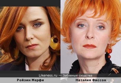 Ройзин Мерфи и Наталия Фиссон