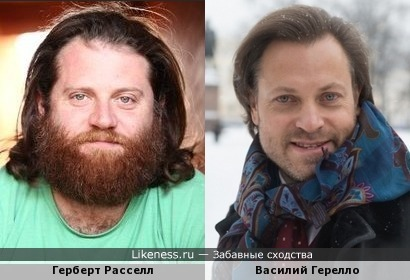 Герберт Расселл и Василий Герелло
