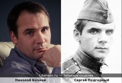 Николай Кочнев и Сергей Подгорный