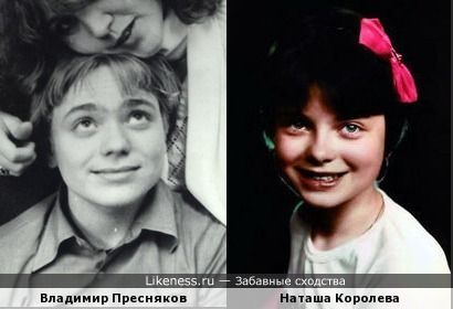 Владимир Пресняков и Наташа Королева